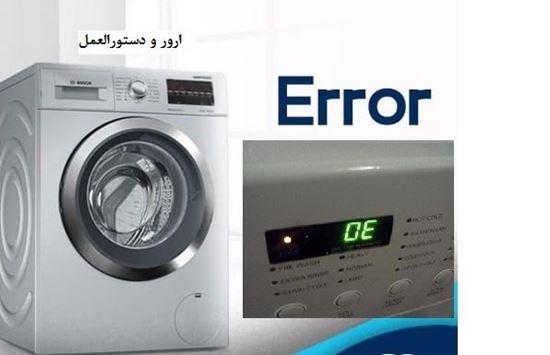 تصویر ارور لباسشویی ال جی پاکشوما
